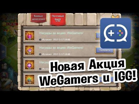 Новая Акция от WeGamers и IGG! Бесплатные Плюшки! Castle Clash #420