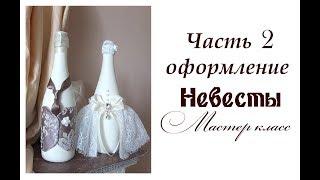 Часть 2 : Декор свадебного шампанского в стиле Жених Невеста мастер класс/оформление Невесты.