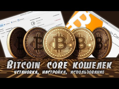 Как Правильно Установить, Настроить и Использовать Bitcoin Core Кошелек // Пошаговая Инструкция