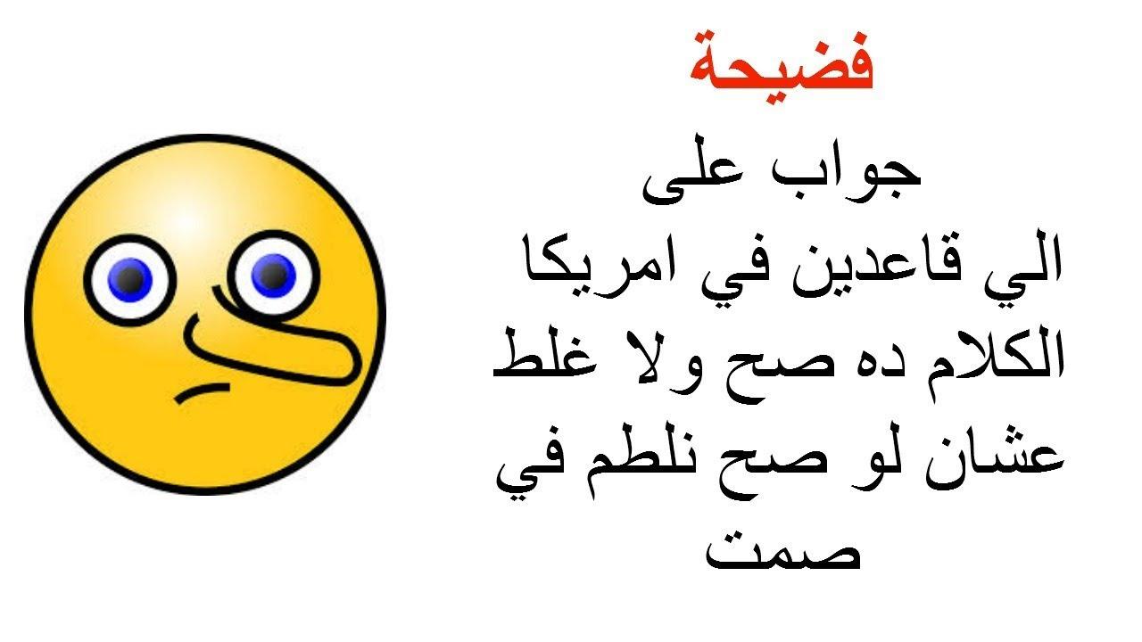 فضيحة  جواب على  الي قاعدين في امريكا الكلام ده صح ولا غلط عشان لو صح نلطم في صمت