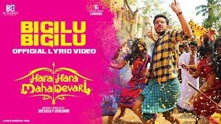 BIGILU BIGILU Official Lyric Hara Hara Mahadevaki | Gautham ,Nikki | Santhosh