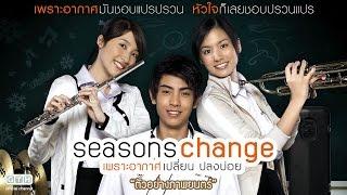 ตัวอย่าง Seasons Change เพราะอากาศเปลี่ยนแปลงบ่อย (Official Trailer)