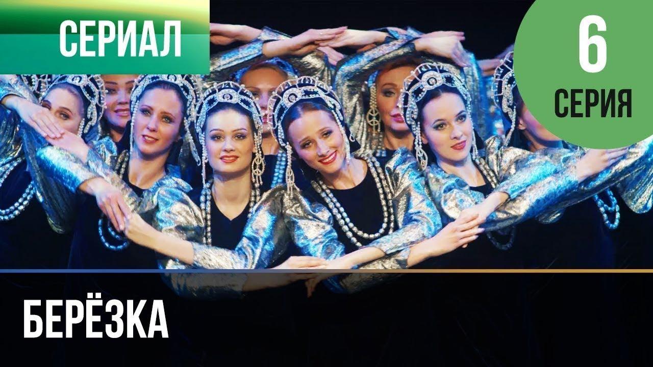 Берёзка 1 сезон 6 серия