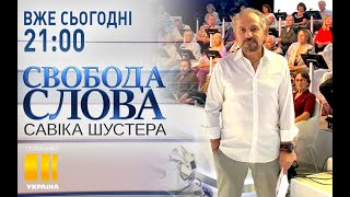 Свобода cлова Савіка Шустера – 06.09.2019  – Чи буде в Україні опозиція?