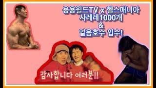 용용월드TV X 헬스매니아 3편 사레레1000개 & 겨…