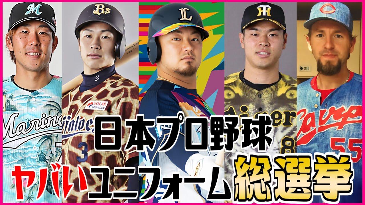 日本プロ野球 ヤバいユニフォーム総選挙