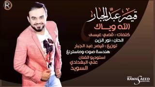 اغنية قيصر عبد الجبار الله وياك 2016 كاملة اون لاين YouTube مع الكلمات