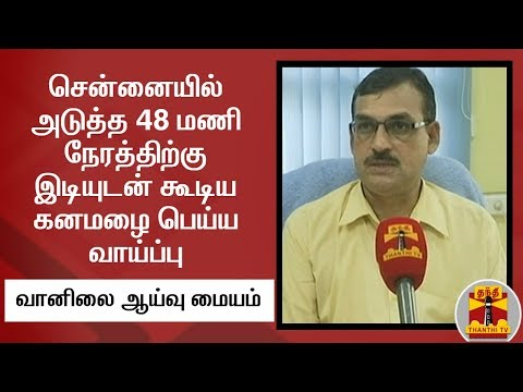 #ChennaiRains #Rainfall #RMC சென்னையில் அடுத்த 48 மணி நேரத்திற்கு இடியுடன் கூடிய கனமழை பெய்ய வாய்ப்பு - வானிலை ஆய்வு மையம்   Uploaded on 23/07/2019 :   Thanthi TV is a News Channel in Tamil Language, based in Chennai, catering to Tamil community spread around the world.  We are available on all DTH platforms in Indian Region. Our official web site is http://www.thanthitv.com/ and available as mobile applications in Play store and i Store.   The brand Thanthi has a rich tradition in Tamil community. Dina Thanthi is a reputed daily Tamil newspaper in Tamil society. Founded by S. P. Adithanar, a lawyer trained in Britain and practiced in Singapore, with its first edition from Madurai in 1942.  So catch all the live action @ Thanthi TV and write your views to feedback@dttv.in.  Catch us LIVE @ http://www.thanthitv.com/ Follow us on - Facebook @ https://www.facebook.com/ThanthiTV Follow us on - Twitter @ https://twitter.com/thanthitv