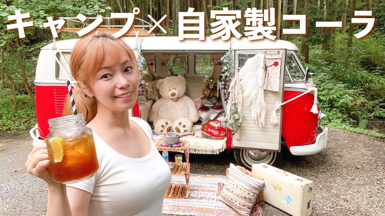 車中泊女子が作る、体にいい自家製コーラ🥤【ワーゲンバス/PhotoBus Japan】
