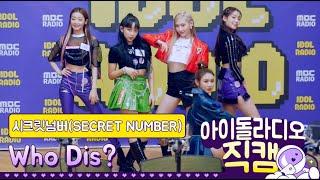 [IDOL RADIO] 200525 SECRET NUMBER(시크릿넘버) - Who Dis? /아이돌 라디오 직캠