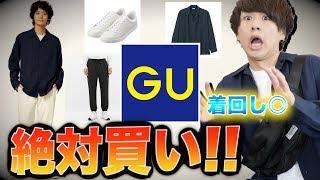 【絶対買い】GUの安いのにかっこいいアイテムがやばすぎた!!