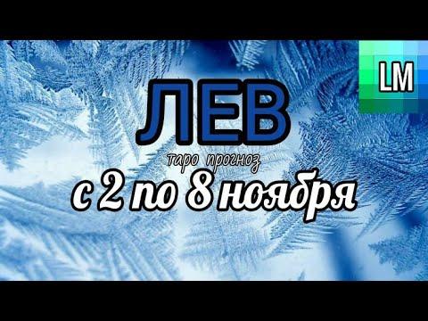 ЛЕВ   ТАРО ПРОГНОЗ - ГОРОСКОП С 2 ПО 8 НОЯБРЯ 2020