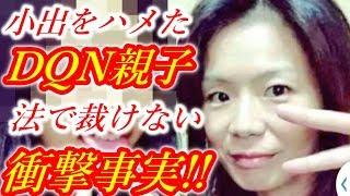 【衝撃】小出恵介をハメたDQN親子wwwえはらほのり安部優奈を調べた結果w...