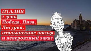Италия. Эпизод #1. Перелет Москва-Пиза АК Победа, итальянские жд и закат в Камольи