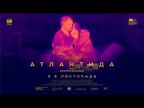 АТЛАНТИДА / ATLANTIS, офіційний український трейлер, 2020