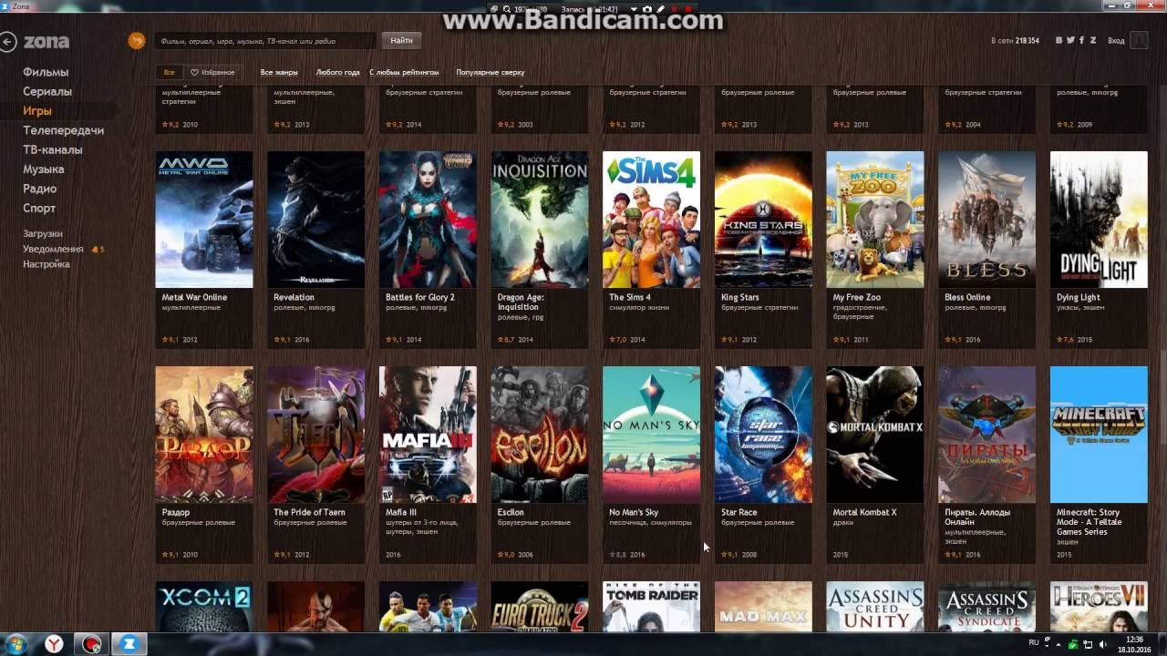 аватар скачать игру бесплатно онлайн