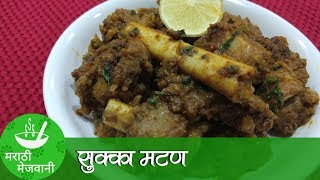 Sukka Mutton  Recipe - मटण सुक्का | Recipes in Marathi | Marathi Mejwani