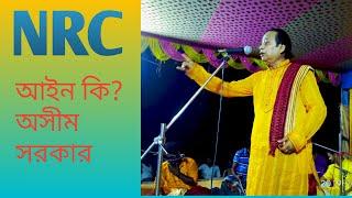 Kabigan ।। NRC আইন কি? সুন্দর করে বুঝিয়ে দিলেন Kabi Asim Sarkar