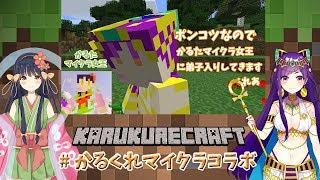 [LIVE] 【 Minecraftコラボ】マイクラ女王かるたちゃんに弟子入り【 #かるくれ 】