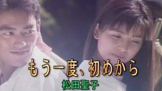 もう一度、初めから (カラオケ) 松田聖子