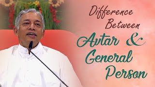 Difference Between Avtar and General Person