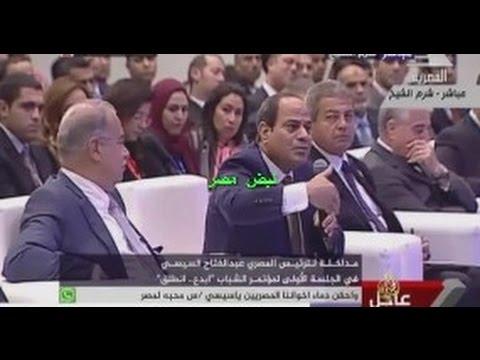 فضيحه...السيسي ينسي انه علي الهواء ويطلب عدم اذاعة كل كلامة:مش عايز حد يعرف انا بتكلم عن مين