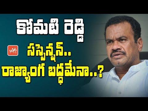 Telangana Assembly Budget Sessions - Komatireddy Venkat Reddy Suspension | YOYO TV Channel