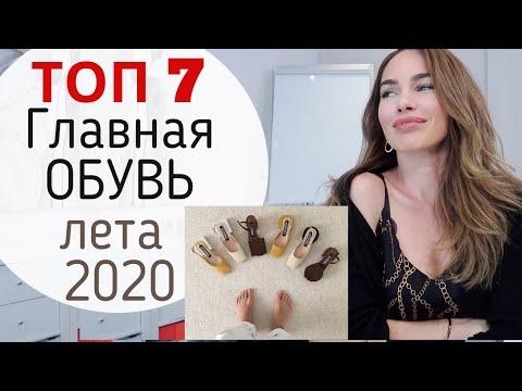 ТРЕНДЫ ОБУВИ 2020 ! ЧТО МОДНО ЛЕТОМ ? ТОП 7 главных трендов