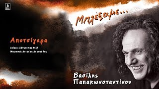 Βασίλης Παπακωνσταντίνου - Αποτσίγαρα -  Audio Release #vasilismpleksame