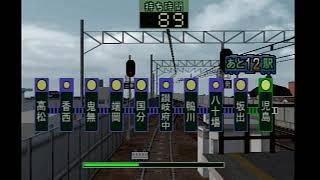 【電車でGO!プロフェッショナル2】#80 快速マリンライナー2号 213系 高松⇒岡山