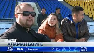 Астанадағы «Қазанат» атшабарында аламан бәйге өтті