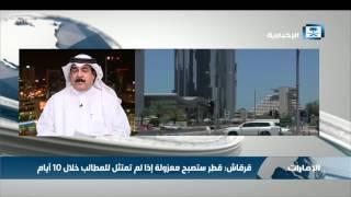 خبير أمني بحريني: نحن أمام مفترق طريق بين الحق والشرعية وبين الطريق المظلم الذي تسير فيه قطر