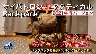 [バックパック冬装備] 初めての冬キャンプ!! サイバトロン3Pタクティカル冬装備一式紹介します。