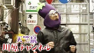 天竺鼠 1st DVD「天竺鼠2」!! baseよしもと期待の天竺鼠による1st DV...