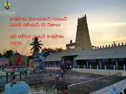కాణిపాకం  వినాయకుడి ఆలయం రహస్యం || History behind Kanipakam Vinayaka Temple.