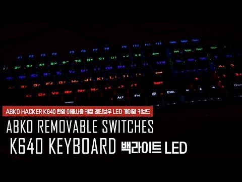 백라이트 LED ABKO HACKER K640 한영 이중사출 키캡 레인보우 LED 키보드