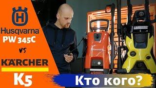 мойка Husqvarna pw345c vs Karcher k5. Сравнение аппаратов высокого давления, тесты и впечатления