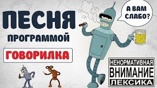 Песня говорилкой / Футурама / Сява - Бодрячком