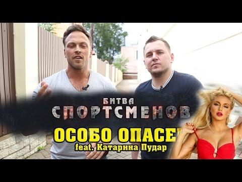 Особо Опасен feat. Катарина ПударБитва спортсменов S01E07