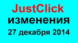 JustClick - обновления от 27 декабря 2014 - новый способ оплаты, авточистка, call центр и т.д.