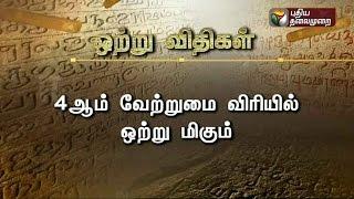 Mozhi Arivom 02nd April 2016 Puthiyathalaimurai TV News Show