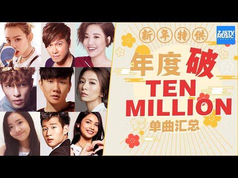 【HAPPY NEW YEAR】2018年最受欢迎破 TEN MILLION 单曲大汇总! /浙江卫视官方音乐HD/