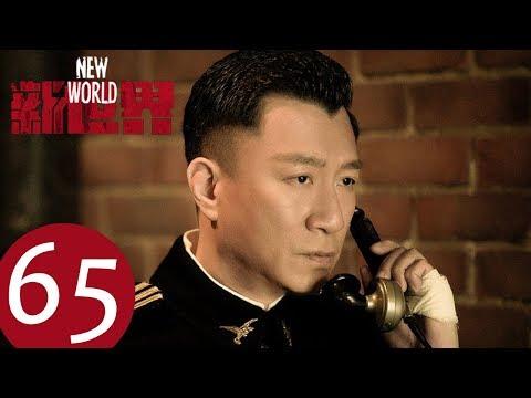 【新世界 New World】EP65——主演:孙红雷、张鲁一、尹昉