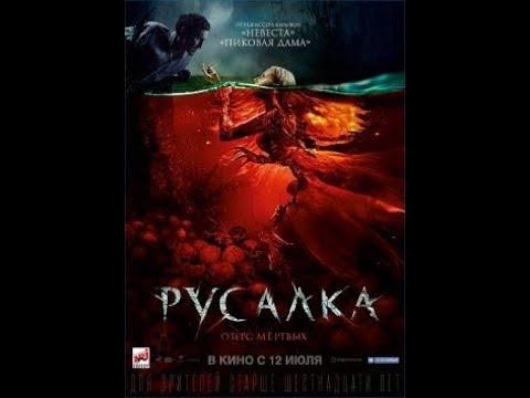 Русалка  Озеро мертвых (Трейлер 2018)