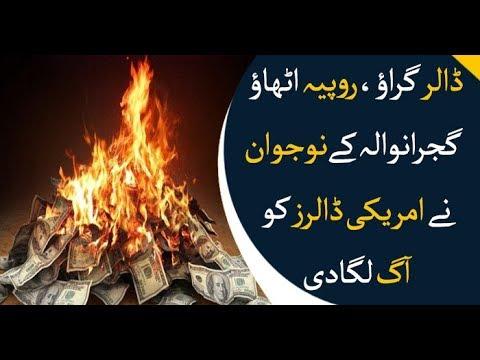 Gujranwala: Man Burns Dollar After Devaluation Of PKR