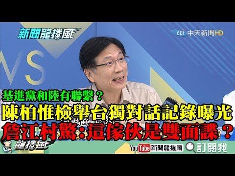 【精彩】基進黨和陸有聯繫?陳柏惟「檢舉台獨」對話記錄曝光 詹江村大驚:這傢伙是雙面諜?