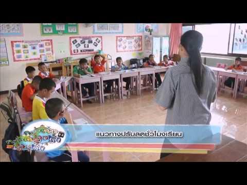 ครอบครัวข่าวเด็ก ตอน แนวทางปรับลดชั่วโมงเรียน (3 ก.ย.57)