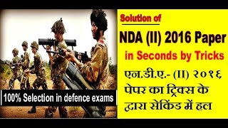 nda ii 2016 papers solution by tricks