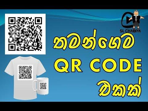 How To Make QR Code Sinhala (SL Chabiya)  #slchabiya #qrcodesinhala