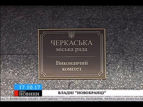 ТРК ВіККА: У Черкаській мерії вже склали список імовірних владних «новобранців»